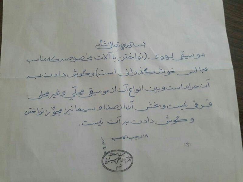ایت الله سیستانی
