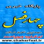 http://www.chaharfasl.ir/
